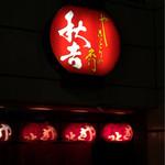 秋吉 - 付近は暗くお店も半地下みたいなところにあるので、この看板が頼りです。