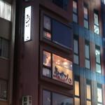 海鮮居酒屋 魚アツ - このビルの4F