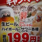 海鮮居酒屋 魚アツ - 月・火は199円!
