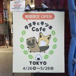 BOMA Tokyo -