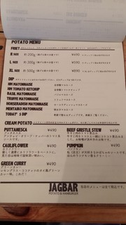 JAGBAR potato & hamburger - ポテトメニュー