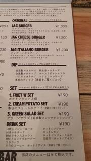 JAGBAR potato & hamburger - ハンバーガーメニュー右