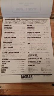 JAGBAR potato & hamburger - ハンバーガーメニュー