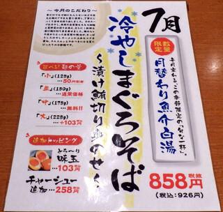 麺と心 7 - 冷やしまぐろそば(2017年7月)(紹介パネル)