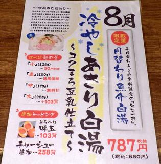 麺と心 7 - 冷やしあさり白湯 ~コクまろ豆乳仕立て~(2017年8月)(紹介パネル)