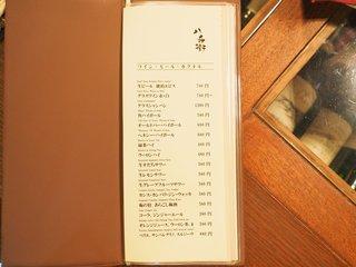 ワインハウス 南青山 - メニュー