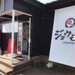 麺縁 ジョウモン - 店舗