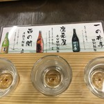 おおいた温泉座 - 日本酒利き酒