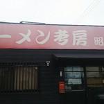 ラーメン考房 昭和呈 -