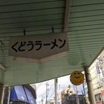 くどうラーメン -