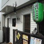ねぐろ - 地産地消の緑提灯