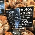 Pane Ho Maretta - こちらも買ったパン右(2017.9.27)