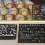 ハチパン - コルネの説明
