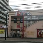 中華料理 なるたん - 店舗下駐車場ございます。