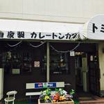 73796701 - 老舗洋食店です。