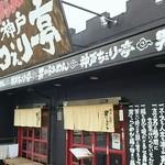 神戸ちぇりー亭 -