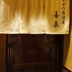 幸せの居酒屋 喜泉 - エレベータ降りてすぐの店前