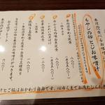 幸せの居酒屋 喜泉 - おしながき ランチ 表