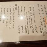 幸せの居酒屋 喜泉 - おしながき 裏