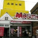 餃子の丸満 - お店の外観