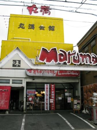 餃子の丸満 本店