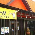 お肉キッチン 粟山バル ランタン -