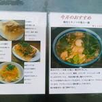 73800731 - 2017年9月のおすすめは鶏肉とキノコの塩らー麺 1100円