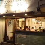 松波ラーメン店 - おしゃれ