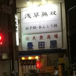 豊田屋 - 店頭