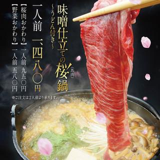 <冬季限定>味噌仕立ての桜鍋~うどん付き~1人前1480円!