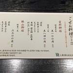 うなぎん - 2017夏のメニュー コース