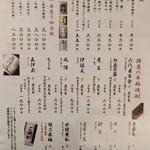 うなぎん - 2017夏のメニュー 和酒