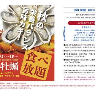 秋の真牡蠣食べ放題