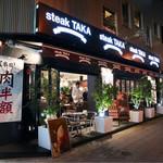 ステーキ タカ - 名駅西口T-WESTビル1Fです