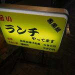 鴨川港 魚魚組 - 看板