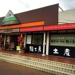 佐野サービスエリア(下り線)レストラン・スナックコーナー - 外観の様子!