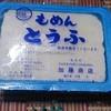 加藤豆腐店 - 料理写真:木綿のハンカチーフ120円