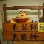 来福軒 - 昔の「岡持ち」から顔を出す二代目店主