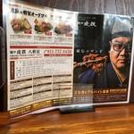 麺や 虎鉄 -