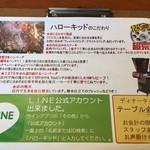 ハローキッド - メニュー11 2017/07/23