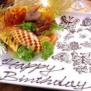 <誕生日・記念日>嬉しいサプライズ特典で思い出作り♪