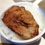 麺屋土竜 - チャーシューオンライス