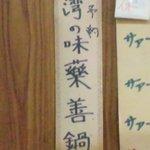 玉蘭 - 台湾の味 薬善鍋(要予約) 値段が書いてありませんので、お問い合わせください。