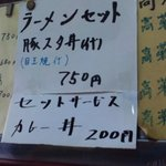 玉蘭 - セットメニュー カレー丼 200円。麺類と一緒に注文すると、玉蘭特製野菜カレーのミニバージョンがなんと200円追加するだけで食べられます。