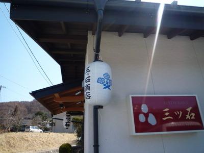 レストラン 三ッ石 name=