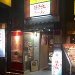 揚子江ラーメン - 2017年9月。訪問