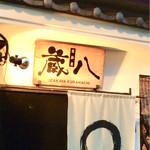居酒屋蔵八 -