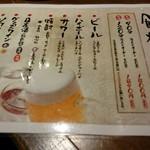 米福酒場 -