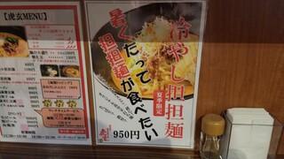 山之手 虎玄 - 夏向けの冷やし坦坦麺