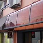 エドガワ コーヒー カンパニー - 店舗外観